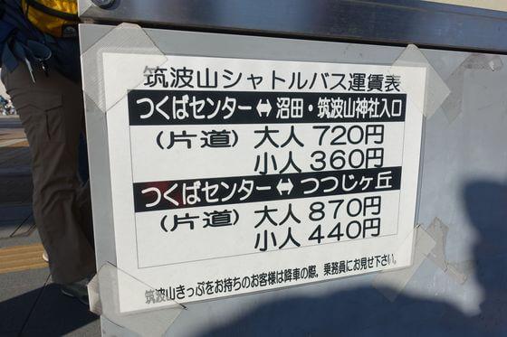 つくば駅 筑波山 バス 運賃
