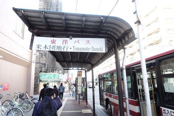 勝田台駅 米本団地バス
