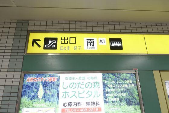 勝田台駅 南口