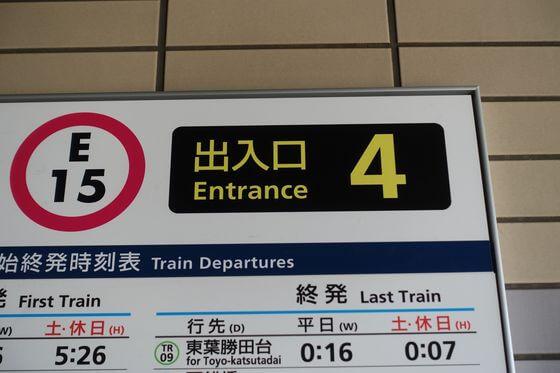 門前仲町駅 出入口4番