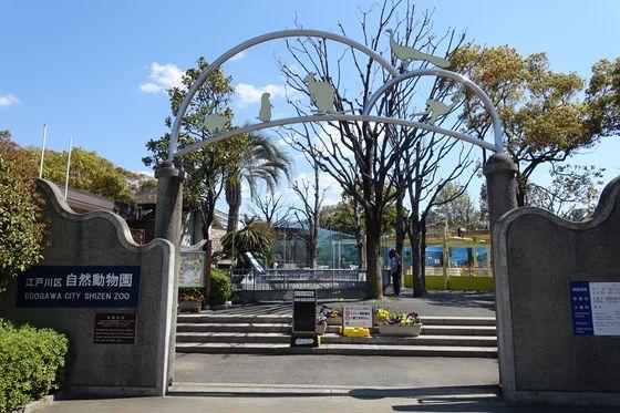 行船公園 自然動物園