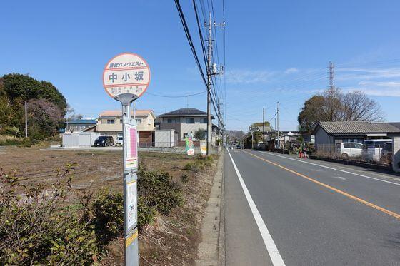 中小坂バス停