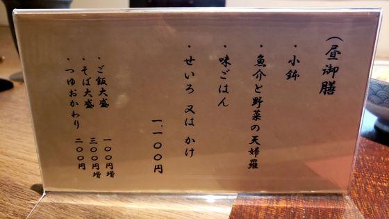 小まつ そば 錦糸町