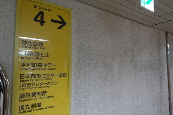 永田町駅 4番出口