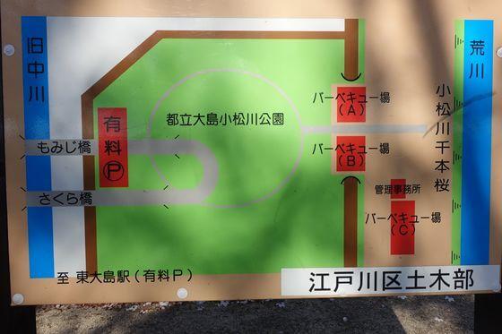 小松川千本桜 バーベキュー場 場所