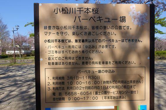小松川千本桜 バーベキュー場
