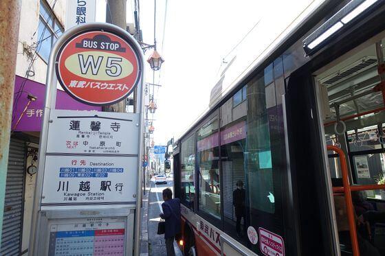 蓮馨寺 川越 バス