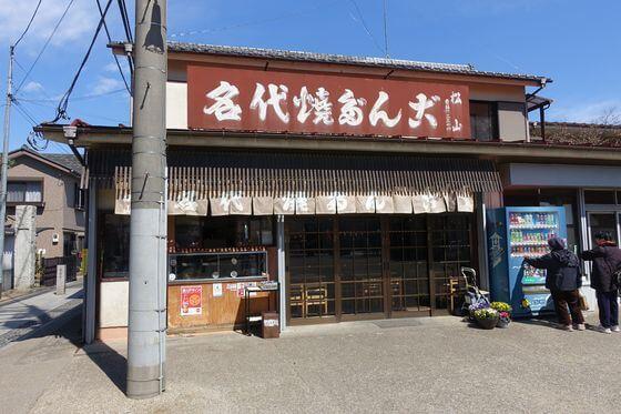 名代焼だんご 松山商店