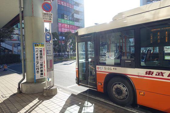 川越駅 バス 若葉駅