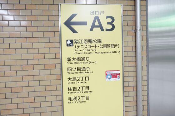 住吉駅 出口 A3
