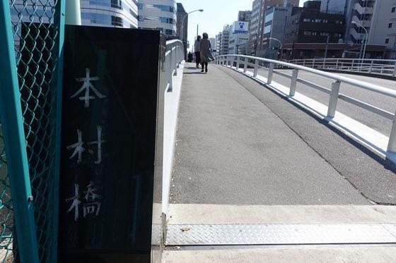 本村橋 江東区