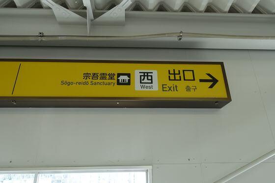 宗吾参道駅 西口