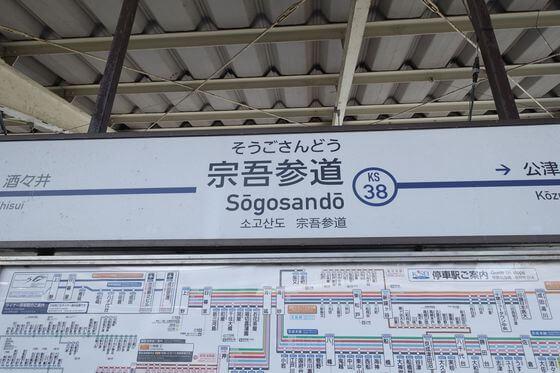 宗吾参道駅
