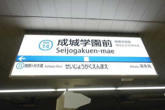 東宝スタジオ アクセス