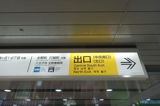 北野駅 改札口