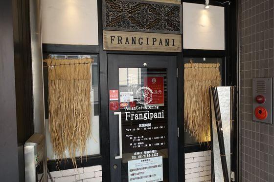 アジアンカフェ&ダイニング フランジパニ