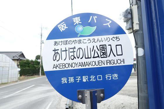 あけぼの山公園入口バス停