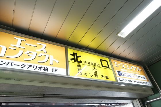 我孫子駅 北口