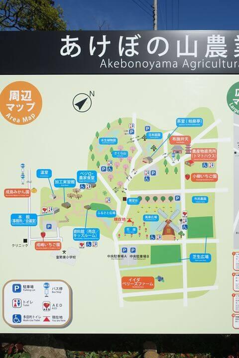 あけぼの山農業公園 園内マップ