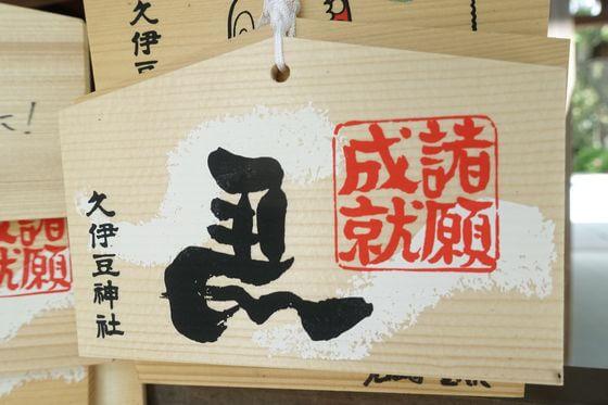 久伊豆神社 越谷 ご利益