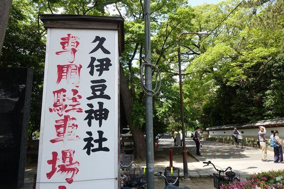 久伊豆神社 越谷 駐車場