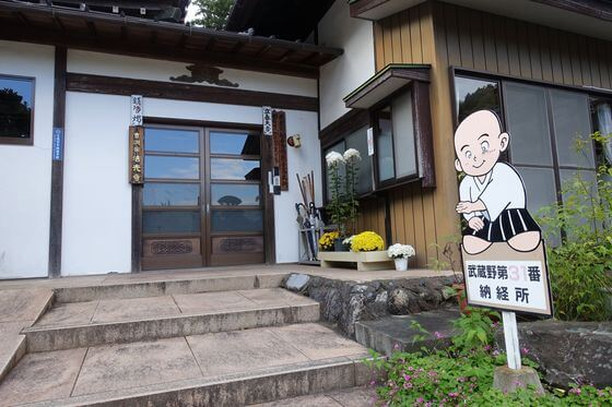武蔵野観音霊場 第三十一番札所