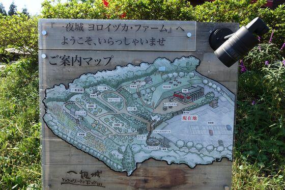 一夜城ヨロイヅカファーム 園内マップ