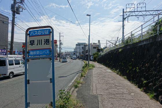 早川港バス停