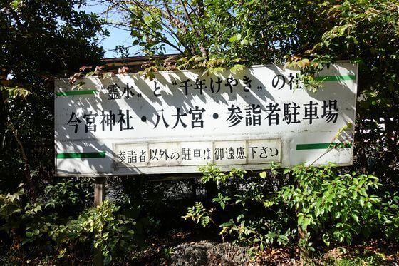 秩父今宮神社 駐車場