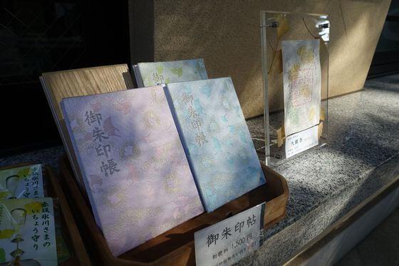 赤坂氷川神社 御朱印帳