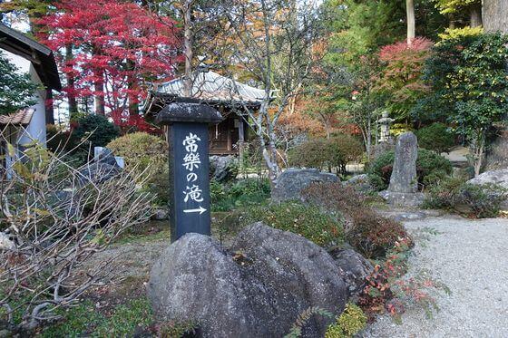 妙雲寺 常楽滝