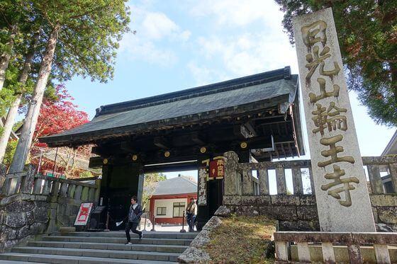 輪王寺 黒門