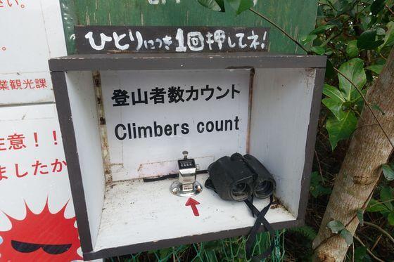 八丈富士 カウント