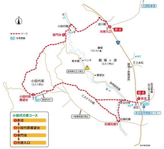 小田代原 地図