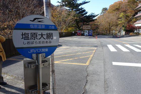 塩原大網バス停