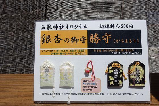玉敷神社 銀杏の御守り