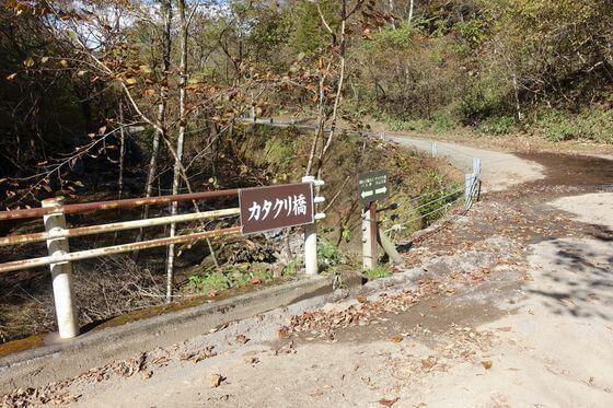 カタクリ橋 隠れ三滝