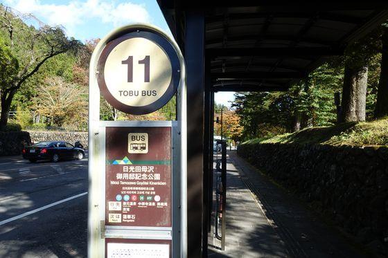 日光田母沢御用邸記念公園 バス