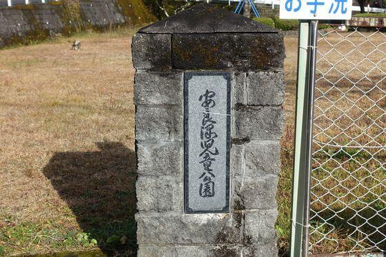 安良沢児童公園