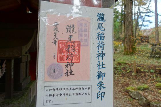 滝尾稲荷神社 御朱印