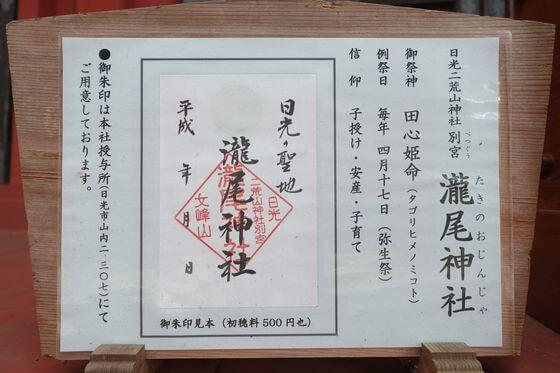 滝尾神社 御朱印