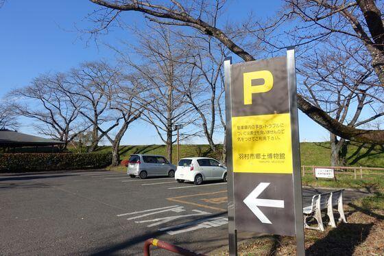 羽村市郷土博物館 駐車場