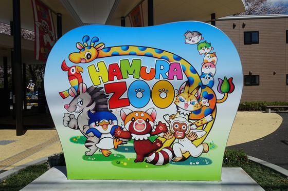 羽村市動物公園 アクセス