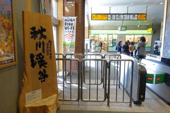 武蔵五日市駅 改札口