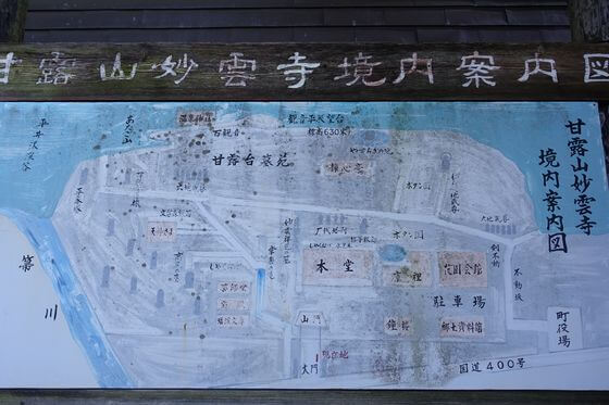 妙雲寺 塩原 境内図