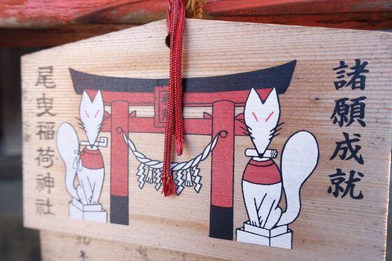 尾曳稲荷神社 ご利益