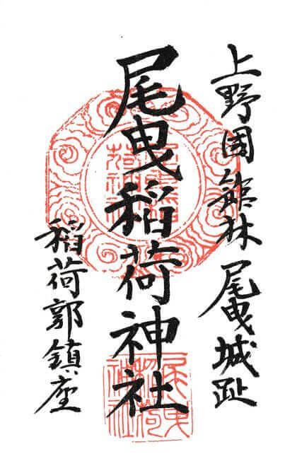 尾曳稲荷神社 御朱印