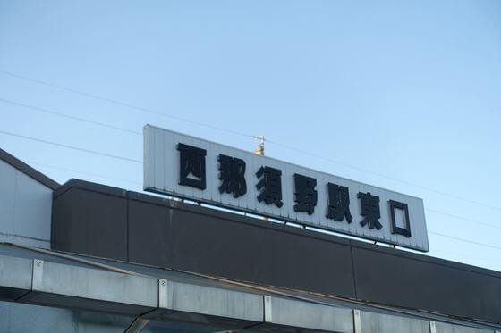 西那須野駅 東口