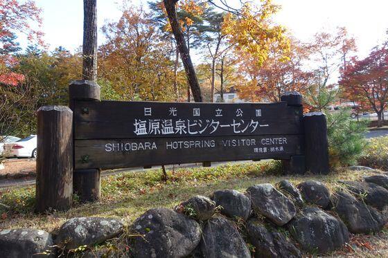 塩原温泉ビジターセンター アクセス