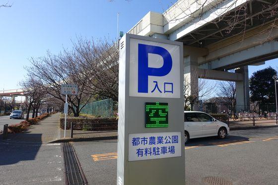 都市農業公園 駐車場